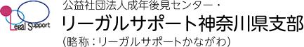 公益社団法人成年後見センター・リーガルサポート神奈川県支部(略称:リーガルサポートかながわ)
